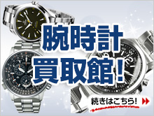 腕時計買取館