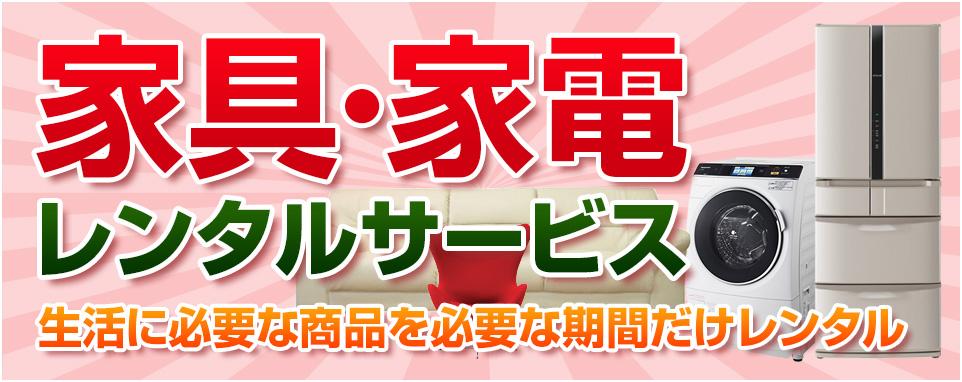 家具・家電レンタルサービス