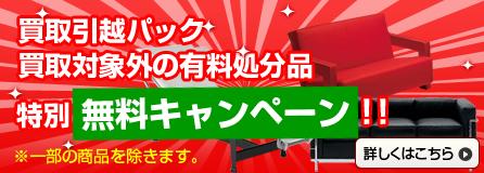 買取引越パック買取対象外の有料処分品特別無料キャンペーン!!