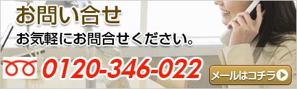 0120-503-134