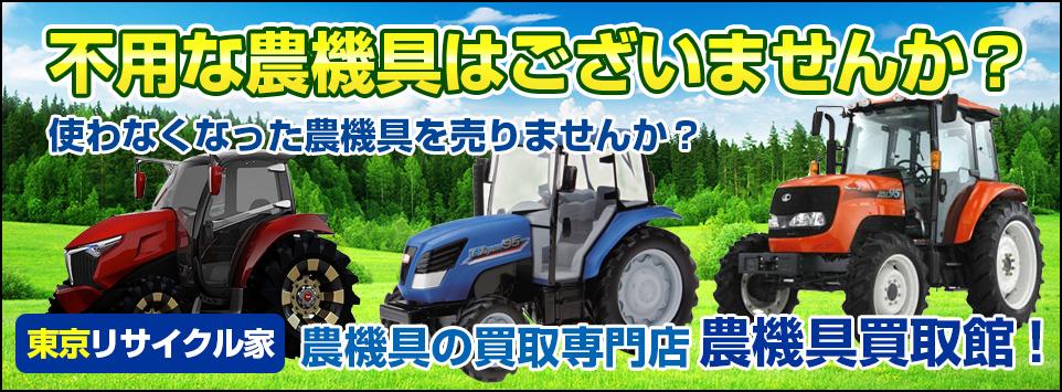 不用な農機具はございませんか?