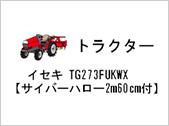 トラクター イセキ TG273FUKWX 【サイバーハロー2m60cm付】