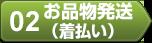 02お品物発送(着払い)