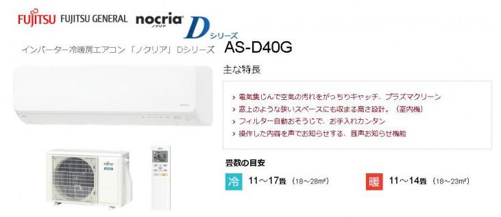 AS-D40G-1708k